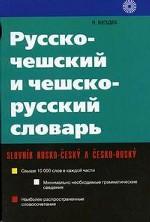 Русско-чешский и чешско-русский словарь / Slovnik rusko-cesky a cesko-rusky