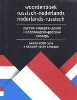 Русско-нидерландский. Нидерландско-русский словарь