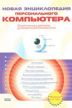Новая энциклопедия персонального компьютера. Самое полное и доступное руководство для пользователя