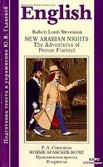 Новые арабские ночи (Приключения принца Флоризеля)