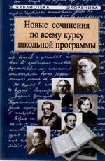 Новые сочинения по всему курсу школьной программы