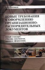 Новые требования к оформлению организационно-распорядительных документов. Охотников А.В