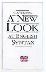 Новый взгляд на синтаксис английского языка. A new look at English Syntax
