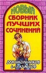 Новый сборник лучших сочинений. Для школьников 6-11 классов