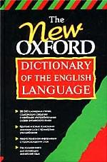 Новый словарь английского языка Oxford / The New Oxford Dictionary of the English Language