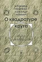 О квадратуре круга