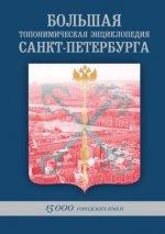 Большая топонимическая энциклопедия Санкт-Петербурга: 15 000 городских имён