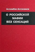 О российской мафии без сенсаций. Размышления генерал-майора милиции