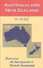 Australia and New Zealand in Brief = Вкратце об Австралии и Новой Зеландии. Книга для чтения на английском языке