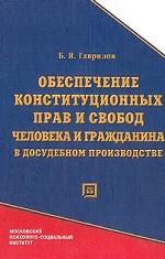 Обеспечение конституционных прав и свобод человека и гражданина в судебном производстве