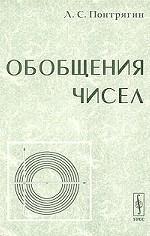 Обобщения чисел