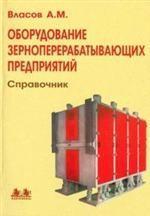 Оборудование зерноперерабатывающих предприятий