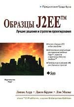 Образцы J2EE. Лучшие решения и стратегии проектирования