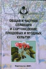 Общая и частная селекция и сортоведение плодовых и ягодных культур. Учебник