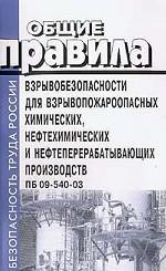 Общие правила взрывобезопасности для взрывоопасных химических, нефтехимических и нефтеперерабатывающих прозводств. ПБ_09-540–03