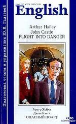 Flight Into Danger. Опасный полет