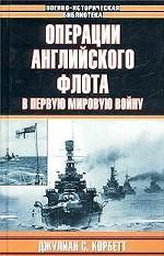 Операции английского флота в Первую мировую войну