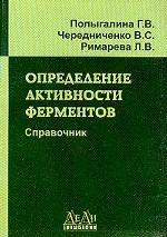 Определение активности ферментов. Справочник
