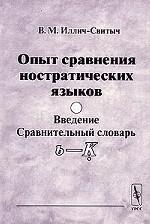 Опыт сравнения ностратических языков (семитохамитский, картвельский, индоевропейский, уральский, дравидийский, алтайский). Введение. Сравнительный словарь (b - K)