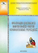 Организация деятельности попечительских советов образовательных учреждений