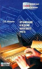 Организация и ведение налогового учета