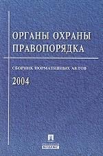 Органы охраны правопорядка. Сборник нормативных актов 2004