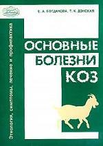 Основные болезни коз. Этиология, симптомы, лечение, профилактика. Практическое пособие