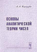 Основы аналитической теории чисел