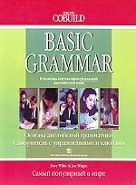 Основы английской грамматики