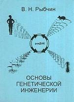 Основы генетической инженерии