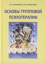 Основы групповой психотерапии. Учебное пособие