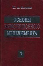 Основы инвестиционного менеджмента. В 2 т. Т. 1. 2-е изд., перераб