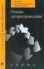 Основы литературоведения