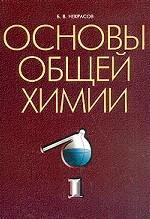 Основы общей химии. Тома 1-2. 4-е издание