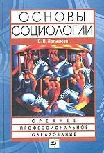 Основы социологии. Учебник для студентов ССУЗов