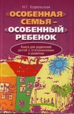 Особенная семья - особенный ребенок. Книга для родителей детей с отклонениями в развитии