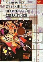 Очерки по русской семантике