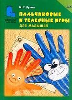 Пальчиковые и телесные игры для малышей 3-5 лет