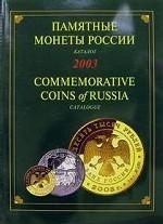 Памятные и инвестиционные монеты России. 2003