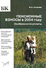 Пенсионные взносы в 2004 году. Особенности уплаты