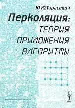 Перколяция: теория, приложения, алгоритмы