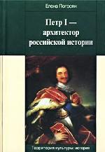 Петр I - архитектор российской истории