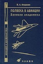 Полвека в авиации. Записки академика