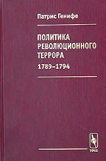 Политика революционного террора 1789-1794. Перевод с французского