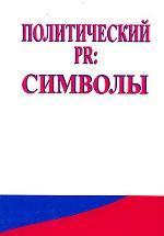 Политический PR. Символы