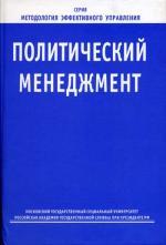 Политический менеджмент. Под ред. Жукова В.И., Карпова А.В