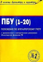 Положения по бухгалтерскому учету (1-20) с приложениями и методическими указаниями Министерства финансов РФ