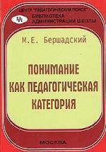 Понимание как педагогическая категория