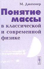 Понятие массы в классической и современной физике. Пер. с англ