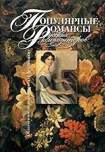 Популярные романсы русских композиторов. Облегченное переложение для фортепиано